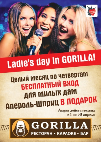 Women's day in  «Gorilla»