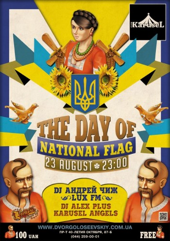 The day of national flag в KaruseL club