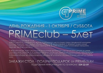 «Prime Club» - 5 years!  Birthday party