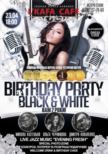 «HAPPY BIRTHDAY PARTY: Black&White» в Lkafa