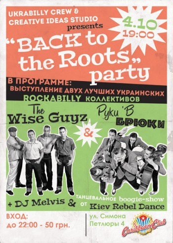 Back to rhe roost party в Caribbean Club
