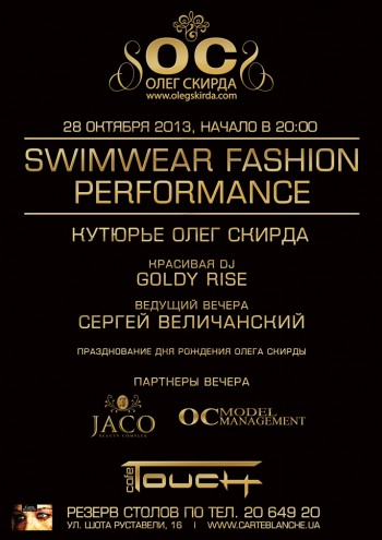 Swimwear fashion performance в Touch cafe