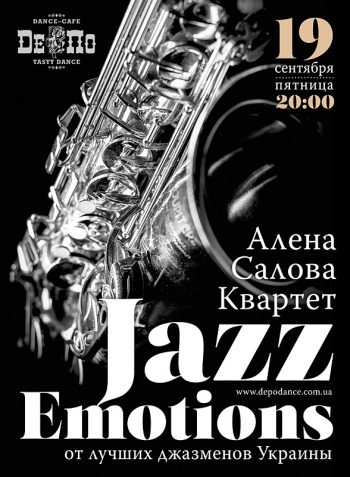 «Jazz Emotions» в ДеПо