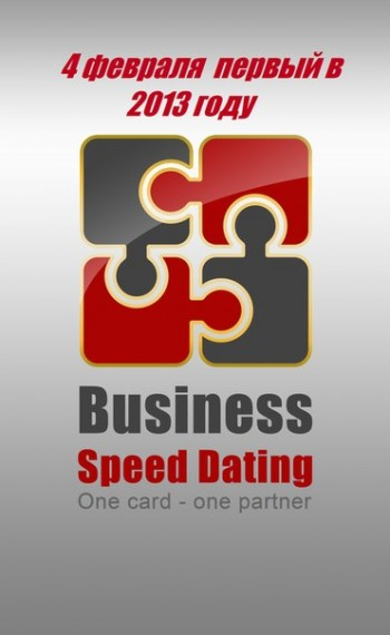 Business Speed Dating в БеседниZzе
