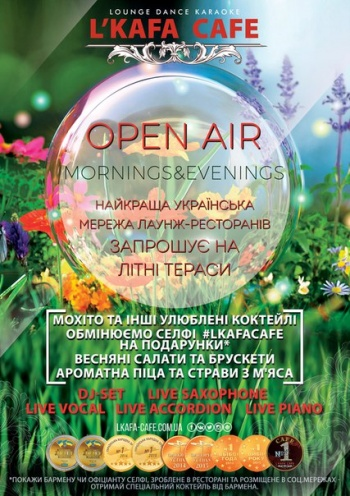 OPEN AIR mornings&evenings в L`Kafa Cafe Dance Karaoke