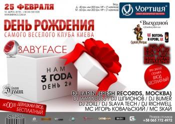 Baby Face Birthday Party! День 2