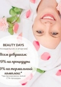 СПА-девичник Beauty DAYS в «Сезоны Spa»