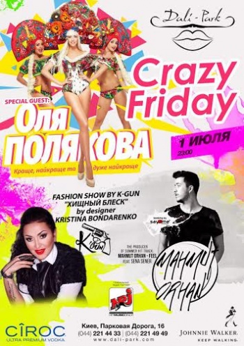 Crazy friday @ Ночной клуб «Dali Park»