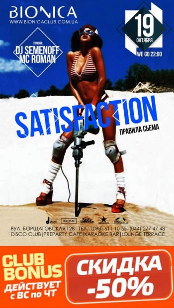 Вечеринка «Satisfaction» в клубе «Bionica»