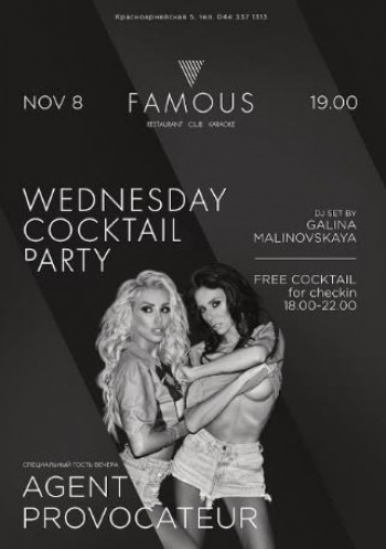 Wednesday cocktail party в «Famouse»
