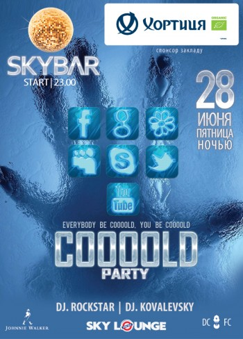 Coooold party