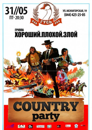 Country party с Х.П.З.