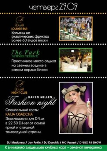 Fashion Night в «D*Lux»
