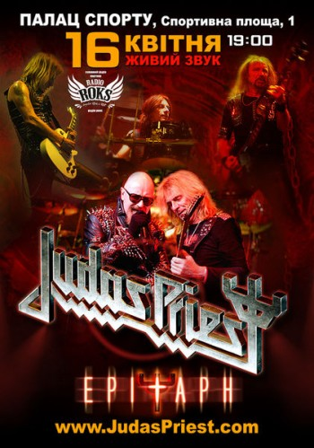 Judas Priest в Палаці Спорту