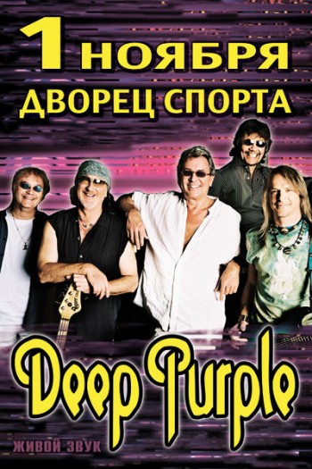 «Deep Purple» в Дворце Спорта
