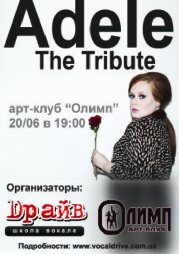 Концерт «Adele The Tribute» в арт клубе «Олимп»