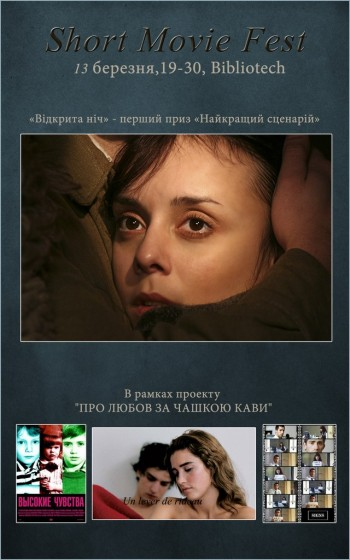 «Short Movie Fest» в BiblioTech