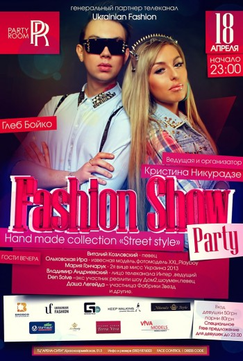 Fashion Show Party в Party Room