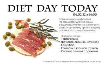 Мастер-класс: Diet day today