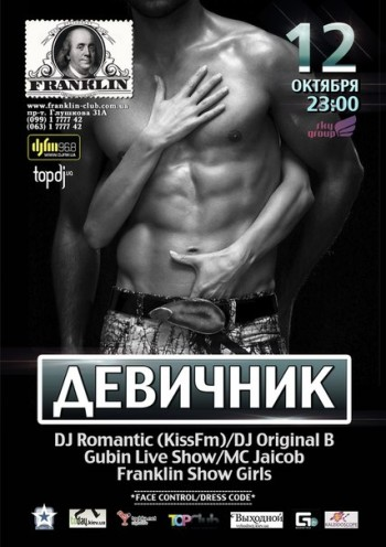 Девичник в Franklin club