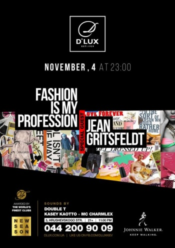 Вечеринка «Fashion is my profession» в клубе «D'Lux»