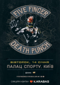 Концерт группы «Five Finger Death Punch»
