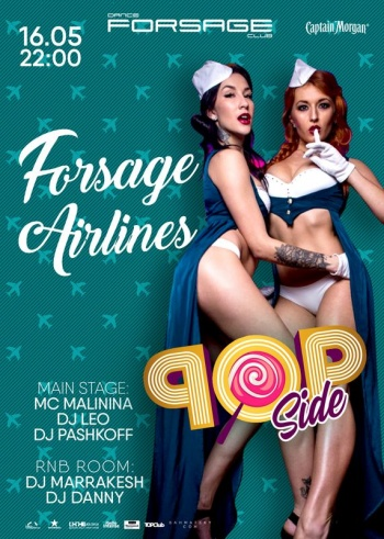 POP Side. Forsage AirLines в «Forsage»