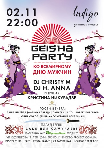 Geisha party в клубе Indigo
