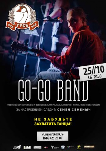 Go-Go Band в пабе «Гусь»