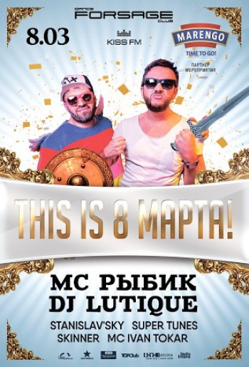«This is 8 Марта!!!» в «Forsage»