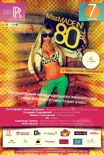 Miss «Made In 80» в Party Room