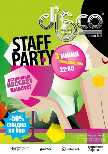 «Staff Party!»
