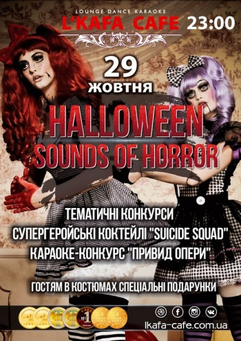 Вечеринка «Halloween.Sounds of Horror» в «L'kafa Cafe Karaoke»