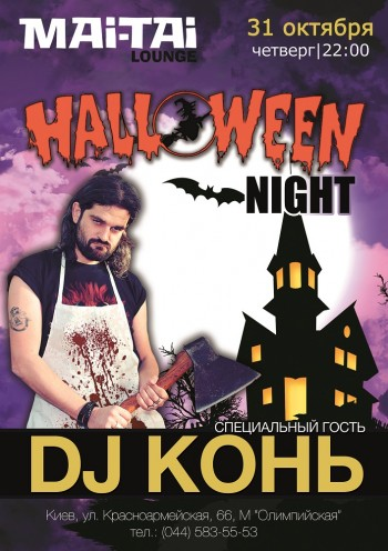 Halloween night в Mai-Tai Lounge