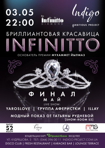 Финал Miss Infinitto в клубе Indigo