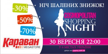 Cosmopolitan Shopping Night в ТРЦ «Караван»