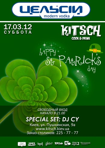St. Patrick*s Day в Kitsch Music Party Bar!