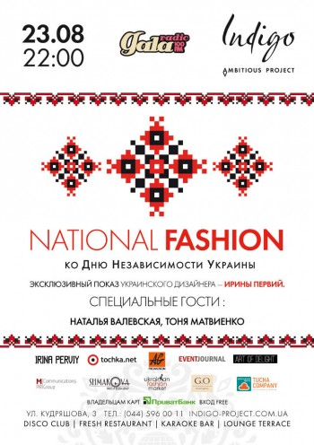 National Fashion в Клуб Indigo