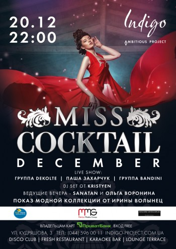 «Miss Cocktail December» в клубе Indigo