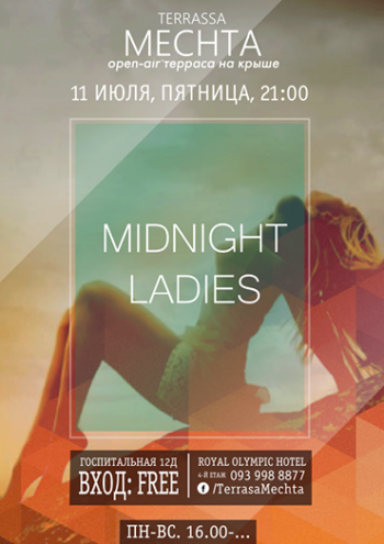 Midnight Ladies в Терраса МЕЧТА ресторан лаунж