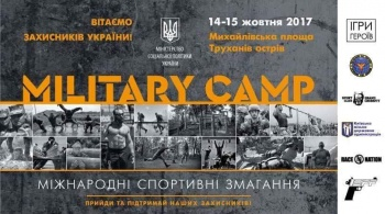 Military CAMP - 2017