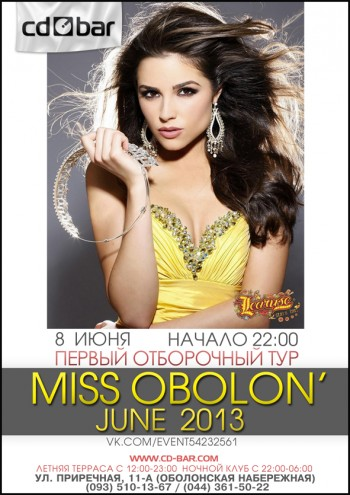 Miss Obolon 2013