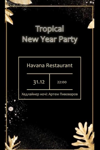 Вечеринка «Tropical New Year Party»