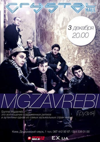 «Mgzavrebi» в «Crystall Hall»