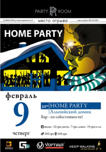 Home Party в «Party room»