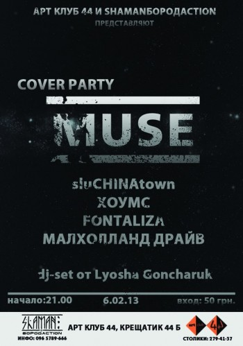 MUSE cover party в club «44»