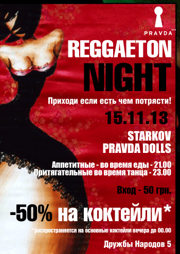 Reggaeton night в PravdaBar