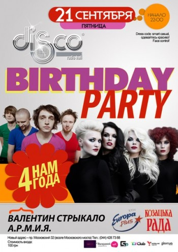 «Birhday party» в Disco Radio Hall