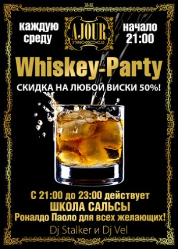 Whiskey Party в Ажуре