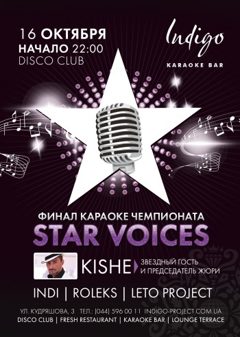 Финал караоке-чемпионата «Star Voices» в Indigo